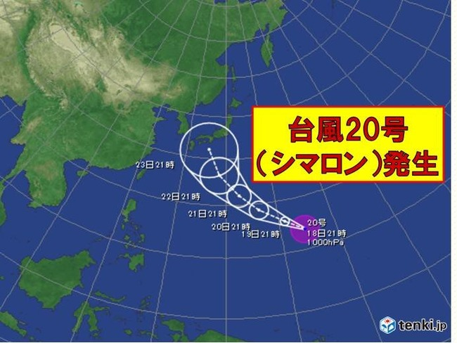 台風20号 台風 シマロン 発生 トラック諸島近海に関連した画像-03
