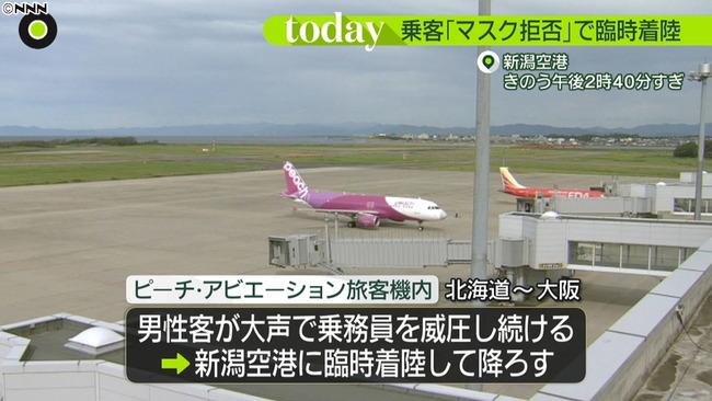旅客機 マスク 拒否 臨時着陸 迷惑行為に関連した画像-01
