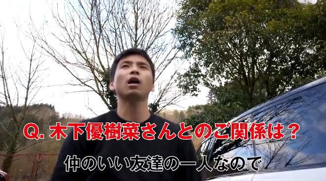 木下優樹菜 乾貴士 不倫 直撃インタビューに関連した画像-04
