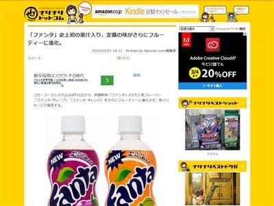 ファンタ コカ・コーラ 果汁 新商品 炭酸飲料 ビタミンC ビタミンB6に関連した画像-02