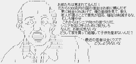 老害 傘 乳児に関連した画像-01