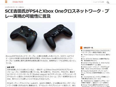 Xbox PS4 ネットワークに関連した画像-02