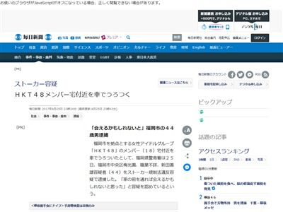HKT48 アイドル ファン オタク ストーカー 逮捕に関連した画像-02