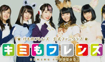 けものフレンズ ファンクラブ ライブに関連した画像-01