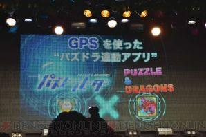 パズドラ トレーダー GPS 7月28日 アプリに関連した画像-04