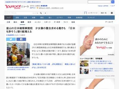 慰安婦 少女像 日本総領事館に関連した画像-02