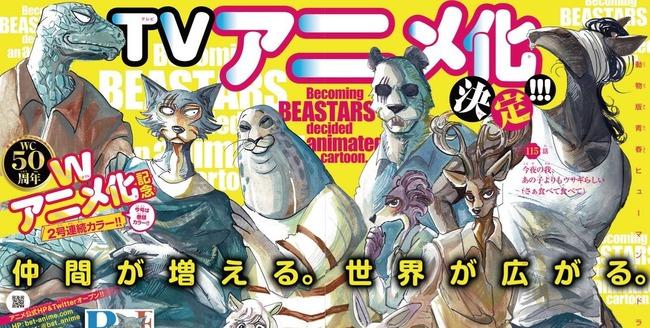 BEASTARS ビースターズ 魔入りました!入間くん アニメ化 週刊少年チャンピオンに関連した画像-01