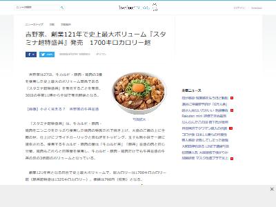 吉野家史上最大ボリュームスタミナ丼に関連した画像-02