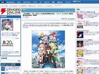 ソードアート・オンライン ゲームディレクターズ・エディションに関連した画像-02