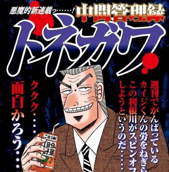 トネガワ 新型コロナ 漫画家 橋本智広に関連した画像-01