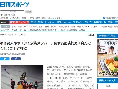東京五輪 開会式 なだぎ武 寸劇 意味不明に関連した画像-02