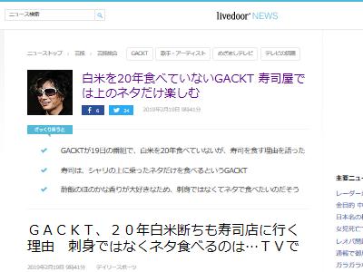 GACKT 白米 寿司 ネタに関連した画像-02