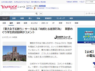 東京大学 東大 サークル 東大女子 入会拒否 女性差別に関連した画像-02