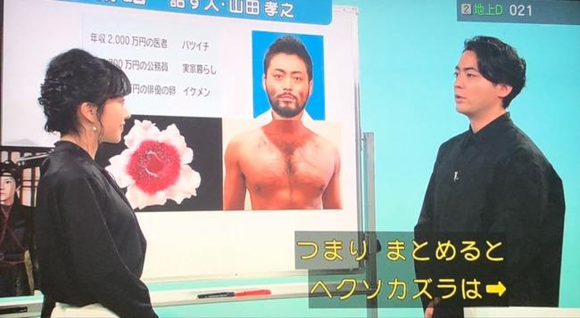 NHK Eテレ 植物に学ぶ生存戦略 山田孝之 胸毛 ヘクソカズラに関連した画像-06