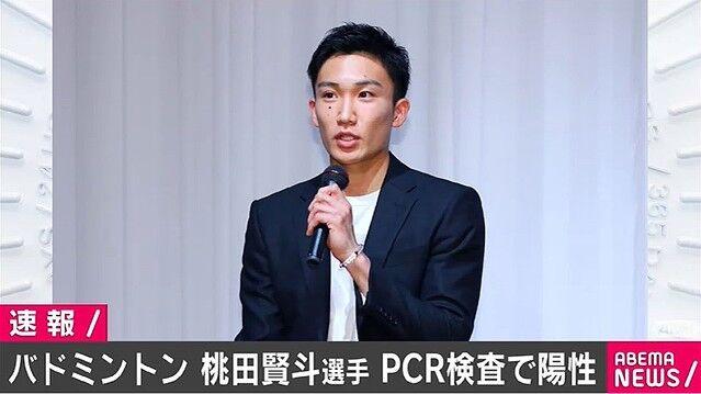 桃田賢斗 バドミントン 日本代表 新型コロナ ガキ使 ミキ 昴生に関連した画像-01