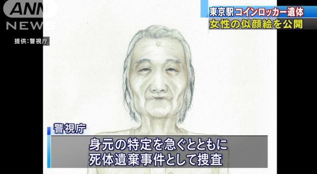コインロッカー 遺体 似顔絵に関連した画像-08