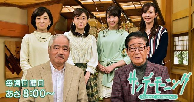 TBS サンデーモーニング 関口宏 若者批判に関連した画像-01