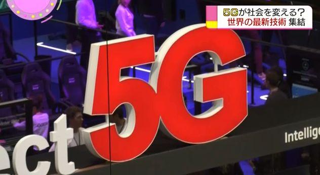 通信 次世代 5G スマホ モバイルに関連した画像-01