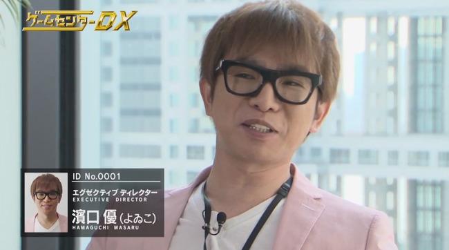 有野課長 よゐこ 濱口 ゲームセンターDX 任天堂に関連した画像-05