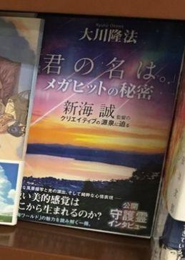 新海誠 君の名は。 大川隆法 便乗に関連した画像-05