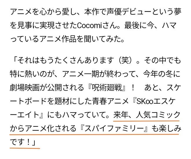 キムタク 長女 Cocomi アニメ化 スパイファミリーに関連した画像-02
