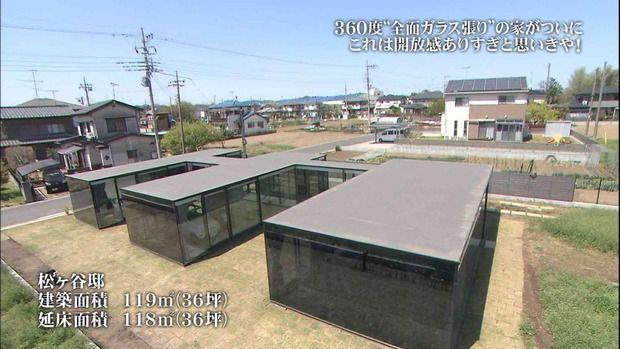 ドリームハウス 丸見え ガラス張り 空き家に関連した画像-01