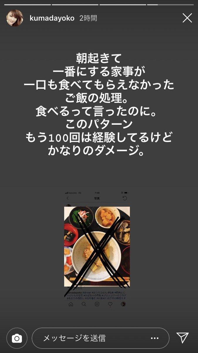 熊田曜子 夫 モラハラ 暴露 食事 100回経験に関連した画像-04