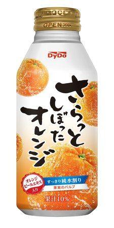 さらっとしぼったオレンジ 復活 リニューアル に関連した画像-03