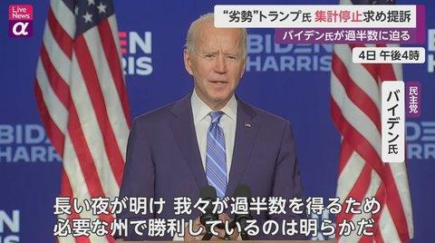 米大統領選 バイデン 民主党 不正投票 郵便投票 中国共産党に関連した画像-01