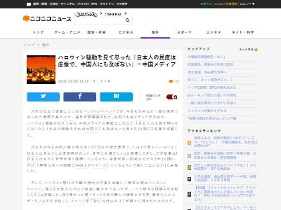ハロウィン日本民度中国以下に関連した画像-02