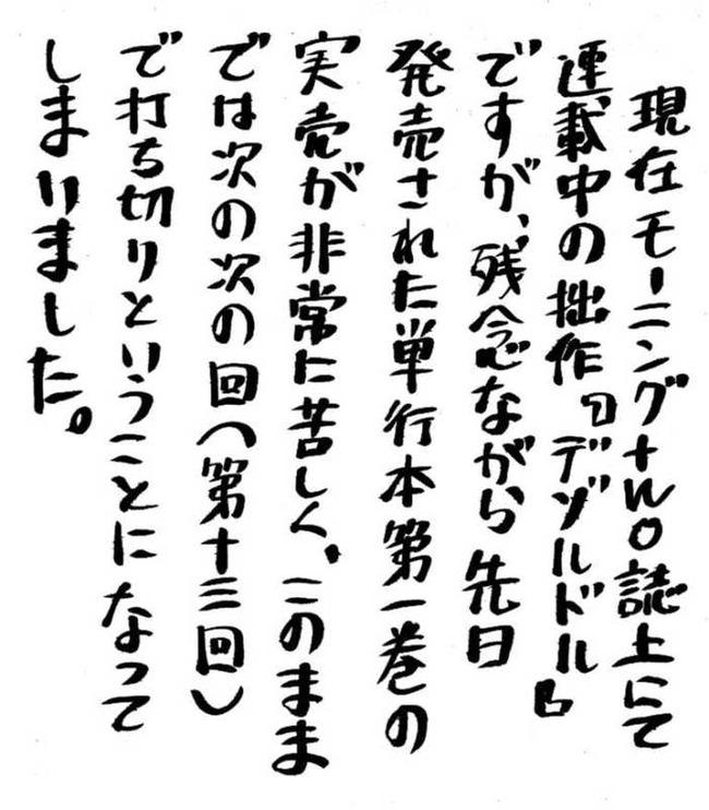 岡児志太郎 デゾルドル 宣伝 打ち切り 編集 出版業界 ジャンヌ・ダルク 百年戦争に関連した画像-01