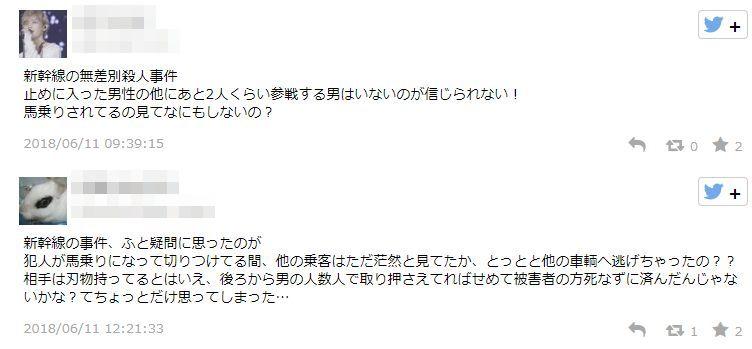 新幹線 殺傷事件に関連した画像-03
