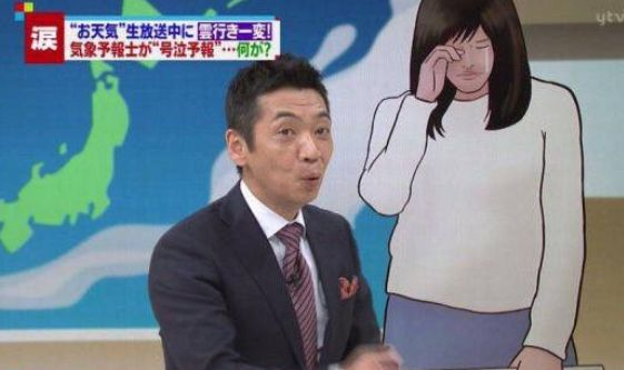 NHK お天気お姉さん 号泣 ミヤネ屋 ミヤネ 宮根誠司 小馬鹿 ゲスに関連した画像-01