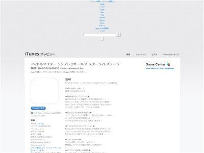 iOS アイドルマスター シンデレラガールズ スターライトステージ デレステに関連した画像-02