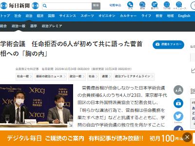 日本学術会議 任命拒否 菅首相 ヒトラーに関連した画像-02