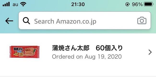 ツイッター Amazon 880円 蒲焼さん太郎 蒲焼さん 詐欺に関連した画像-05