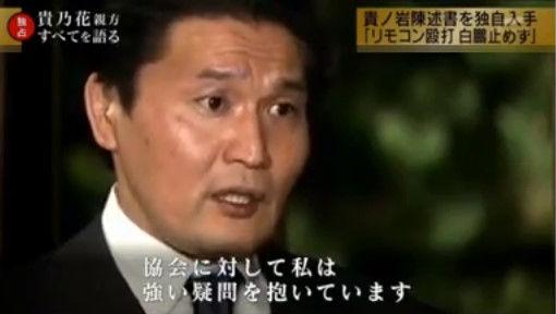 貴乃花親方 日馬富士 貴ノ岩 暴行事件 特番に関連した画像-01
