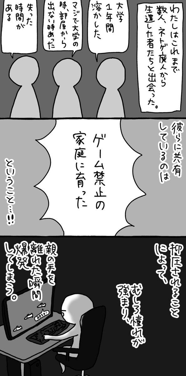 ゲーム禁止 漫画 子供 家庭 教育に関連した画像-02