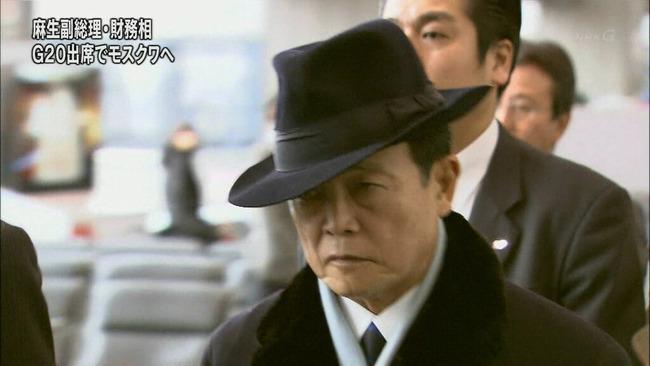 「麻生太郎 マフィア」の画像検索結果