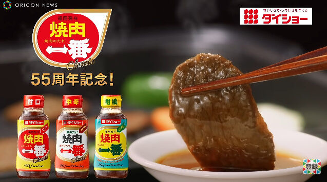 ダイショー 焼肉のタレ なかやまきんに君 YouTube CMに関連した画像-02