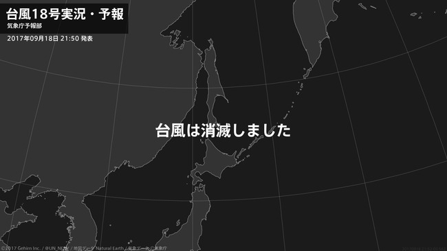 台風 18号 日本 横断 消滅に関連した画像-02