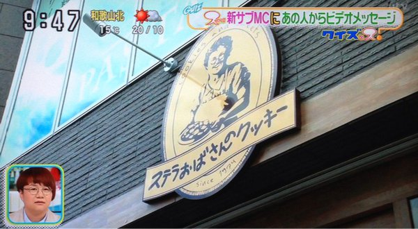 近藤春菜 ステラおばさん クッキー 無料 パスポートに関連した画像-01
