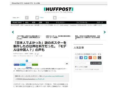 私、日本人でよかった ポスター モデル 中国人に関連した画像-03