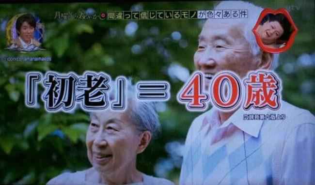 初老 40歳 年齢 呼び方 老人に関連した画像-02