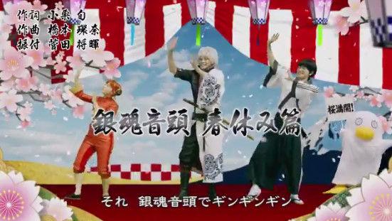 銀魂 実写 映画 小栗旬 菅田将暉 橋本環奈 銀魂音頭に関連した画像-01