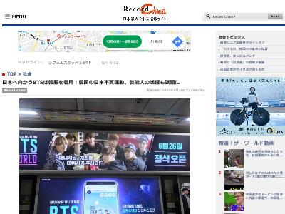 日本不買運動 BTS 韓服 芸能人 活躍に関連した画像-02