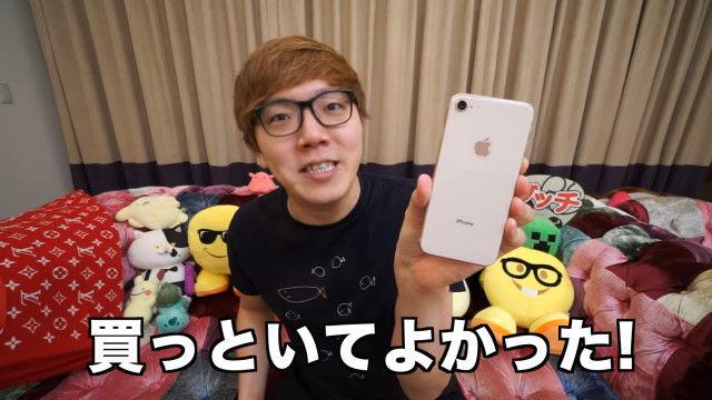 ヒカキンiPhone8に関連した画像-08