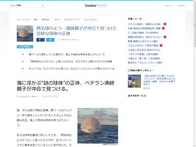 クジラ 死骸 ガス 膨らむ 球体 海 漁師に関連した画像-02