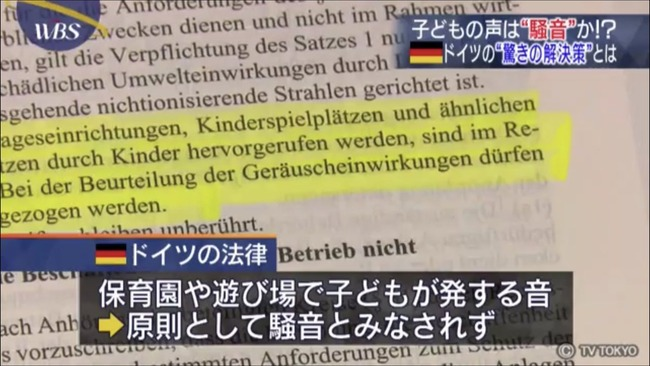保育園 幼稚園 子供 声 騒音 ドイツ 法律に関連した画像-06