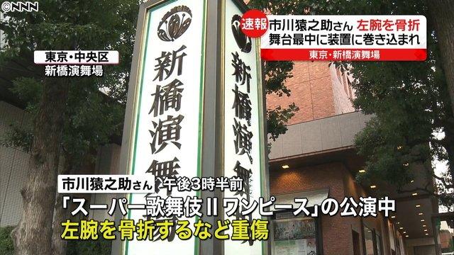 歌舞伎 市川猿之助 ワンピース スーパー歌舞伎 骨折 搬送に関連した画像-03